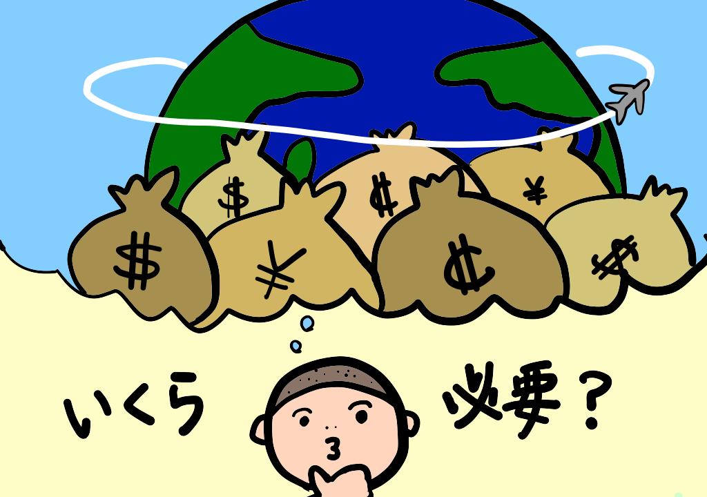 世界一周に必要なお金