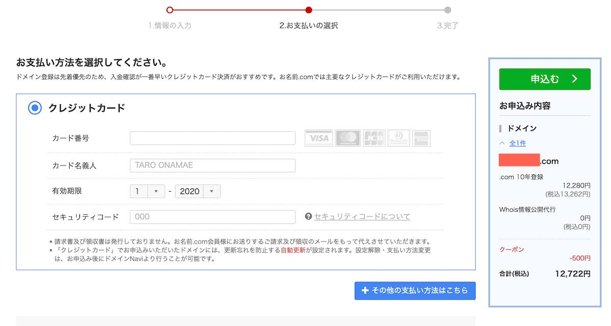 お名前ドットコム(ドメイン)の支払い画面