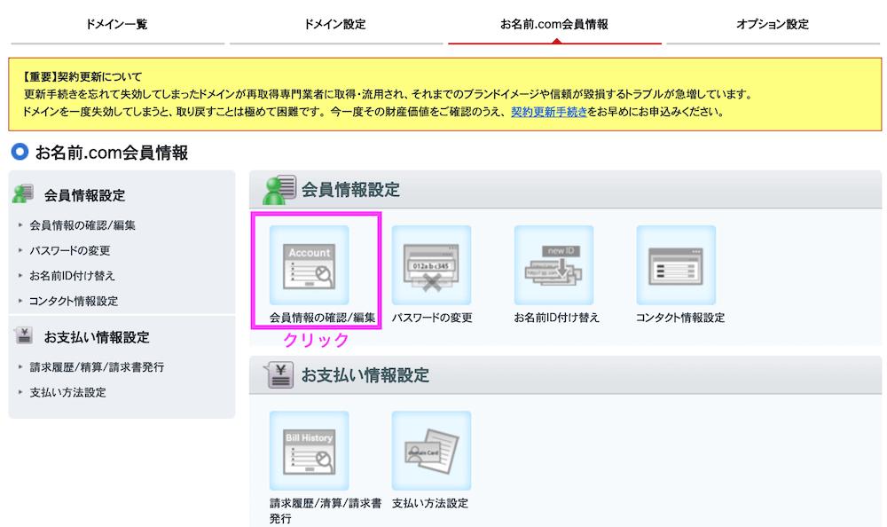 お名前.comの変更