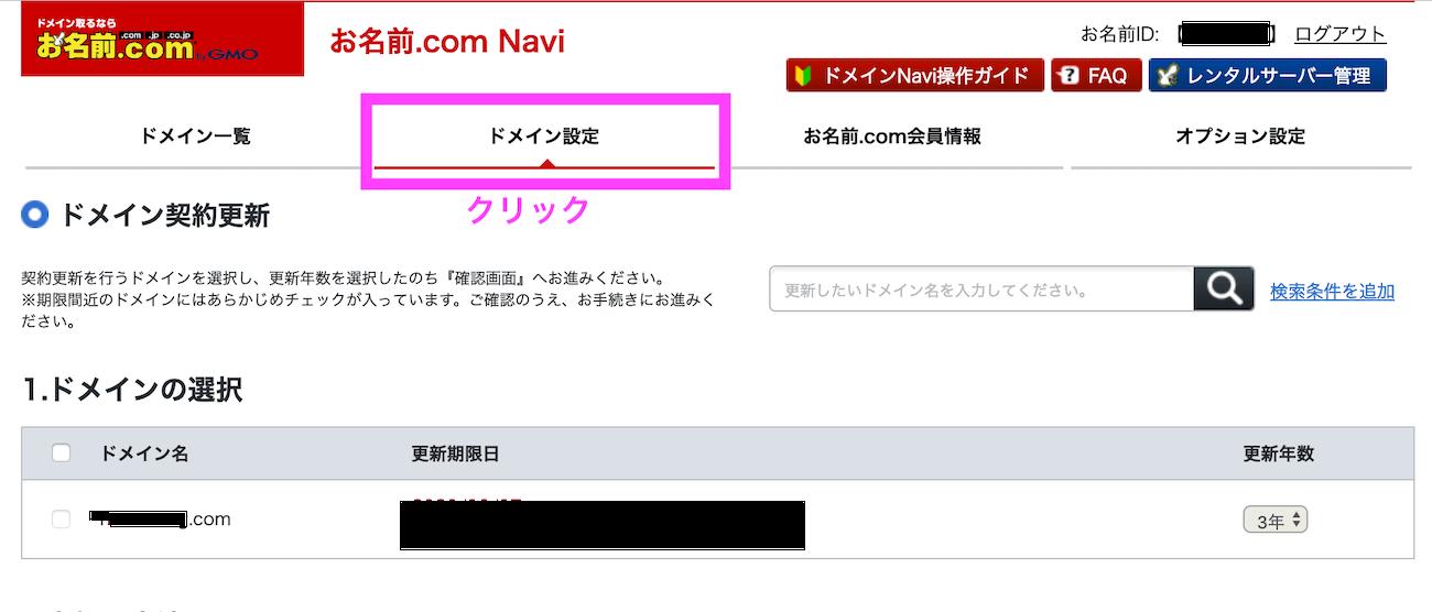お名前.comをエックスサーバーに紐付ける作業5
