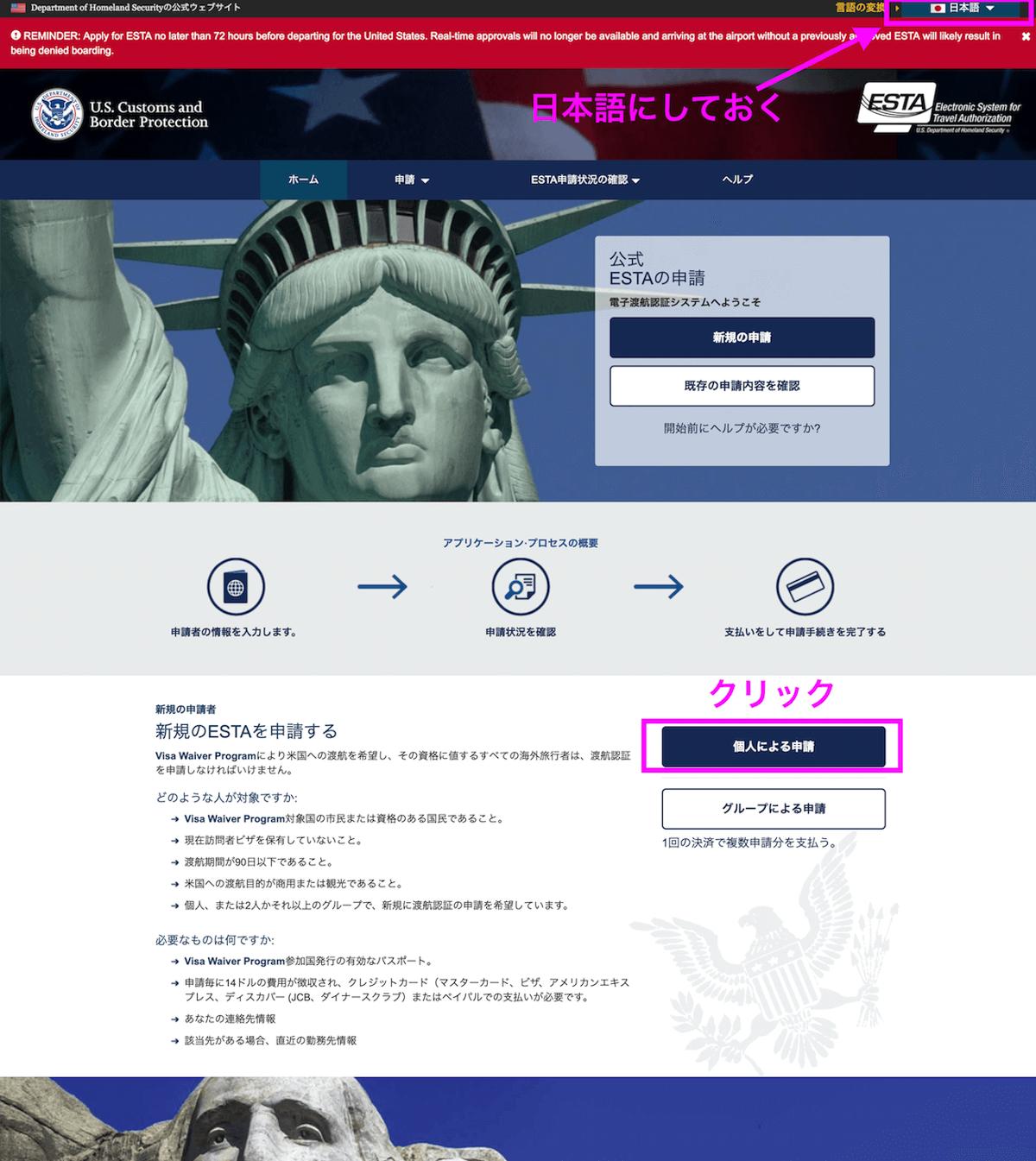 アメリカ入国のESTA(エスタ)申請方法(公式サイト)