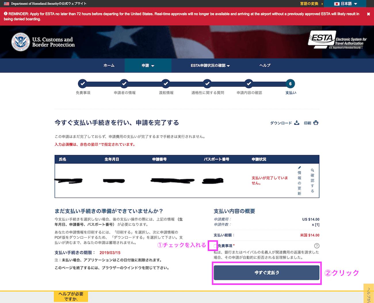 アメリカ入国のESTA(エスタ)申請方法(手順)12