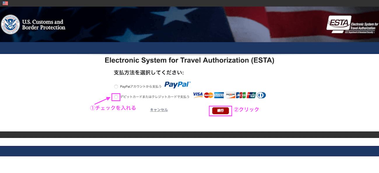 アメリカ入国のESTA(エスタ)申請方法(手順)13