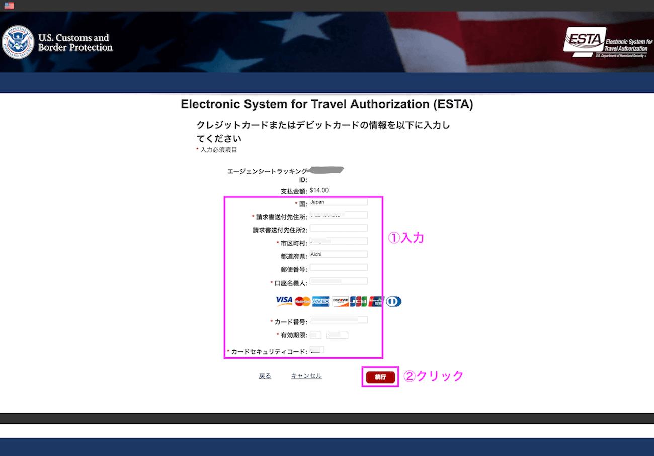 アメリカ入国のESTA(エスタ)申請方法(手順)14