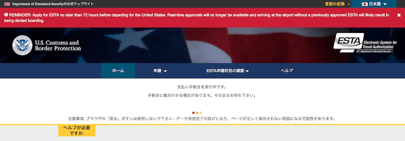 アメリカ入国のESTA(エスタ)申請方法(手順)16