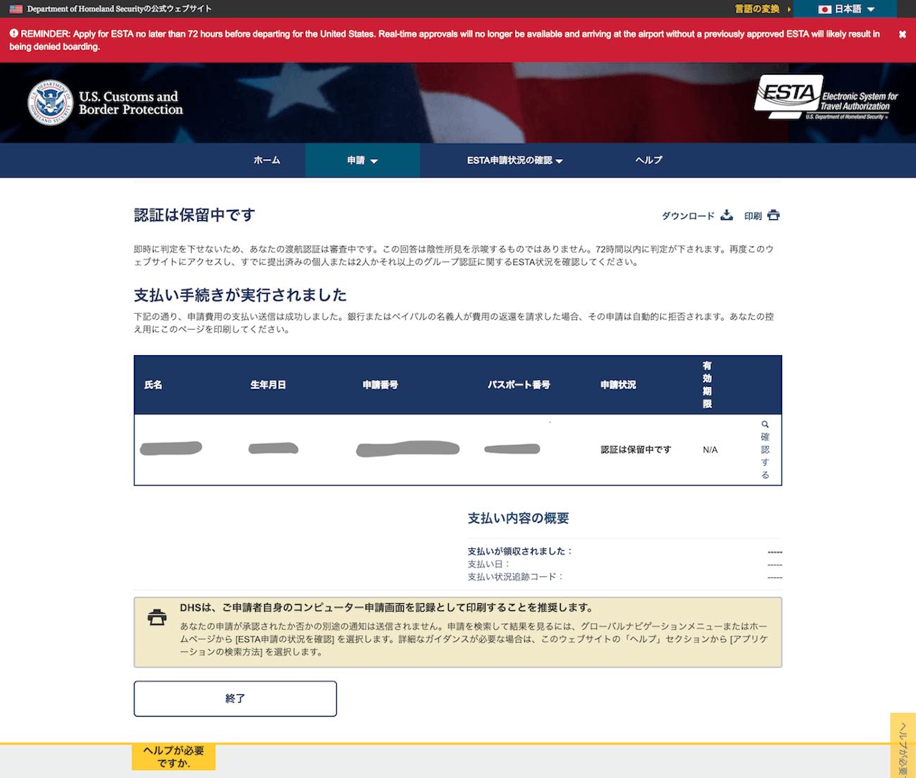 アメリカ入国のESTA(エスタ)申請方法(手順)17