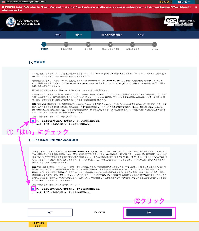 アメリカ入国のESTA(エスタ)申請方法(手順)2