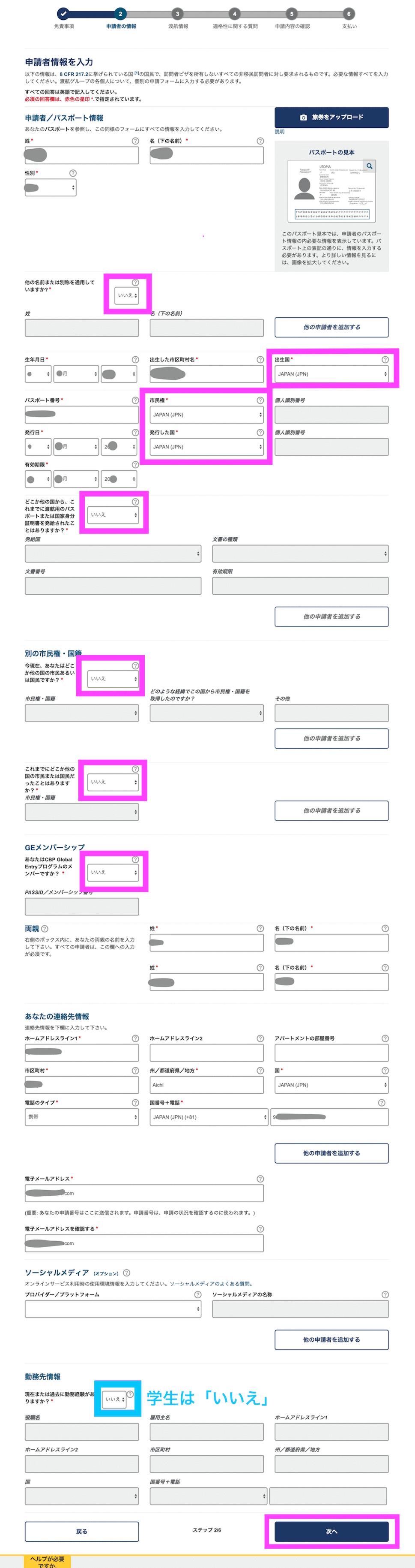 アメリカ入国のESTA(エスタ)申請方法(手順)登録情報入力