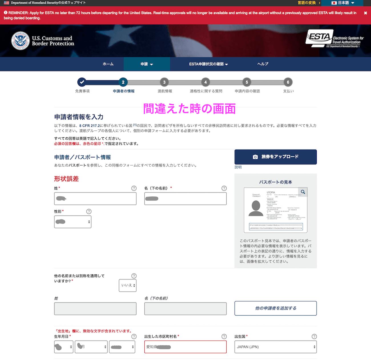 アメリカ入国のESTA(エスタ)申請方法(手順)4
