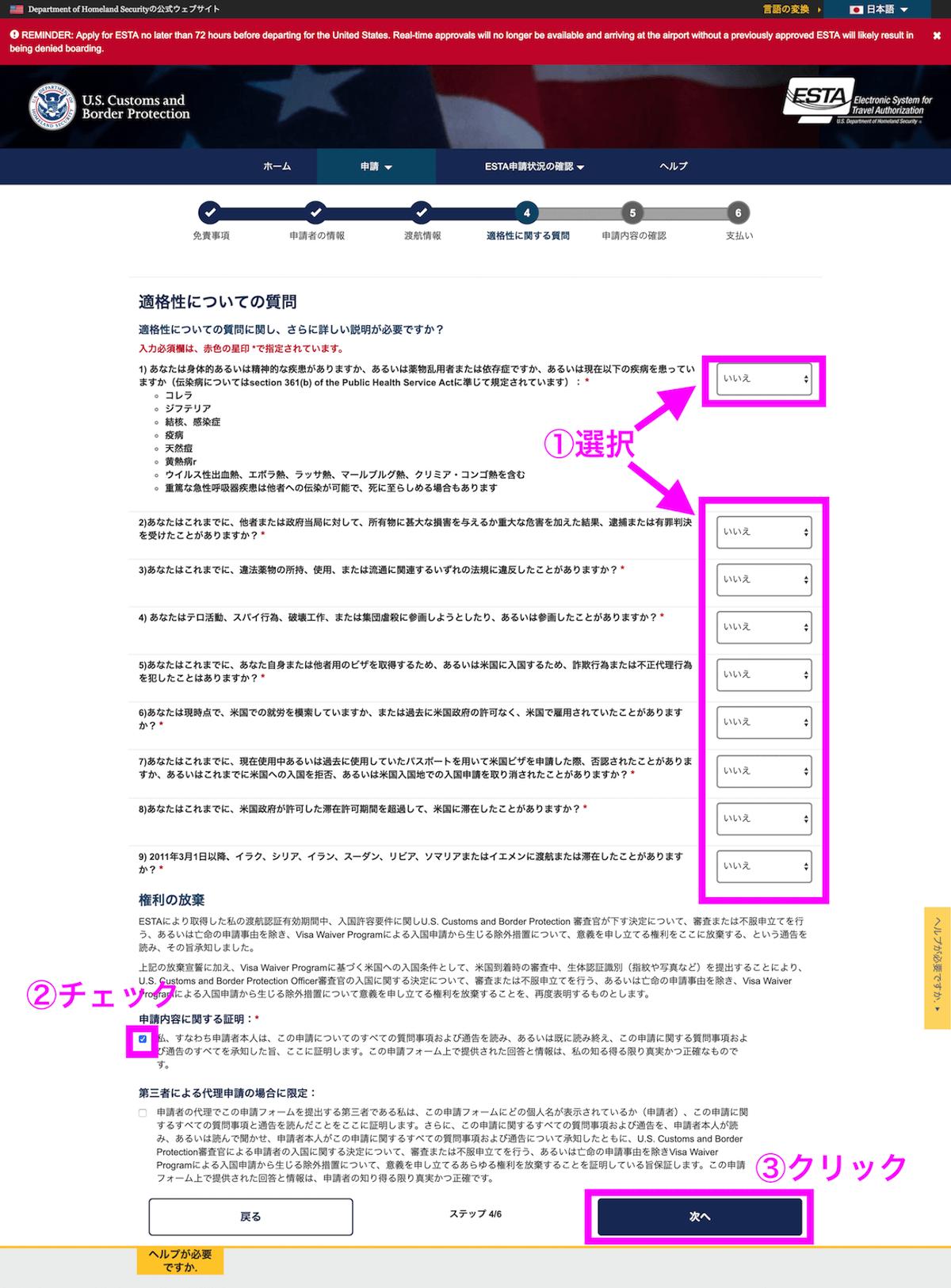アメリカ入国のESTA(エスタ)申請方法(手順)7