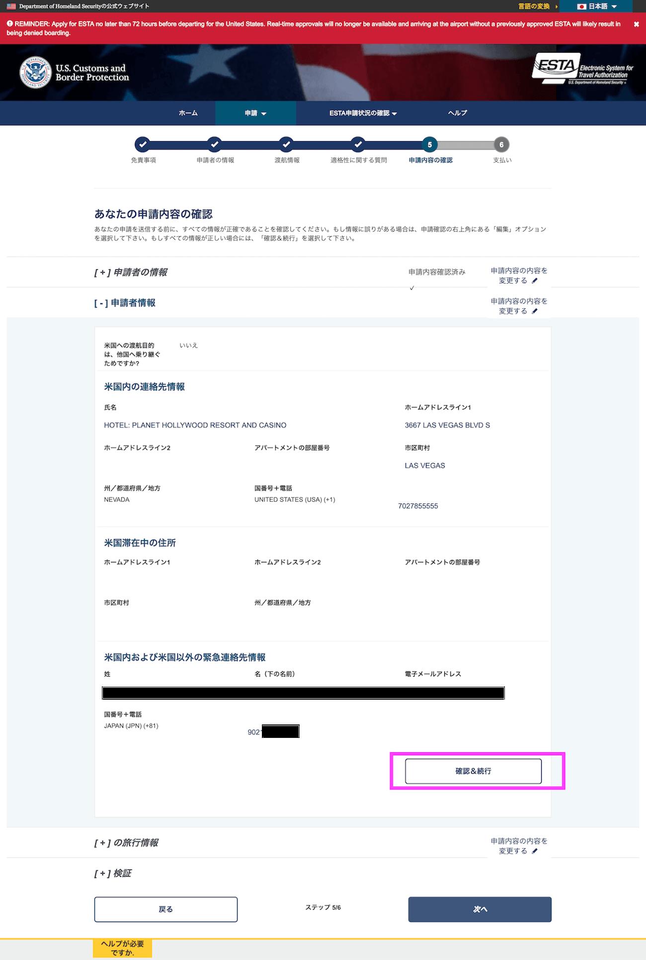 アメリカ入国のESTA(エスタ)申請方法(手順)9