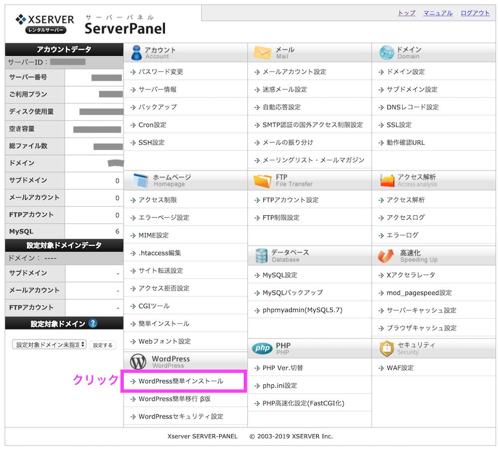 エックスサーバーにWordPressをインストールする方法1