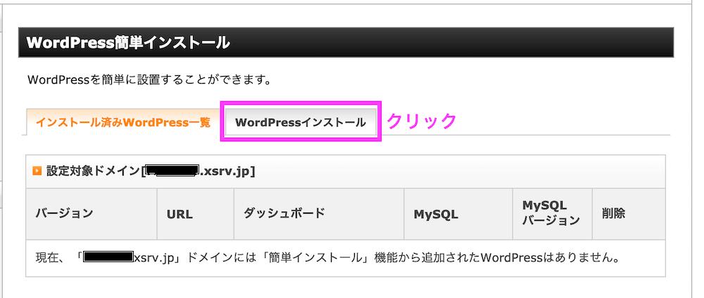 エックスサーバーにWordPressをインストールする方法5