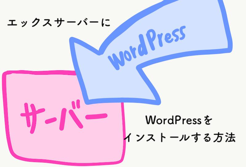 エックスサーバーにWordPressをインストール