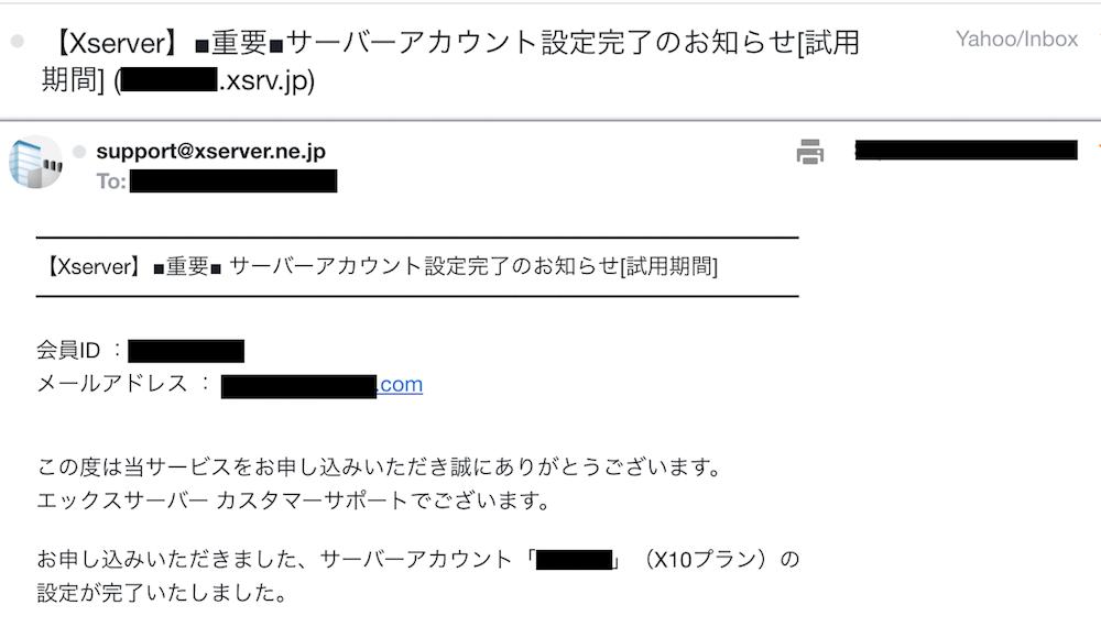 エックスサーバーの登録完了メール2