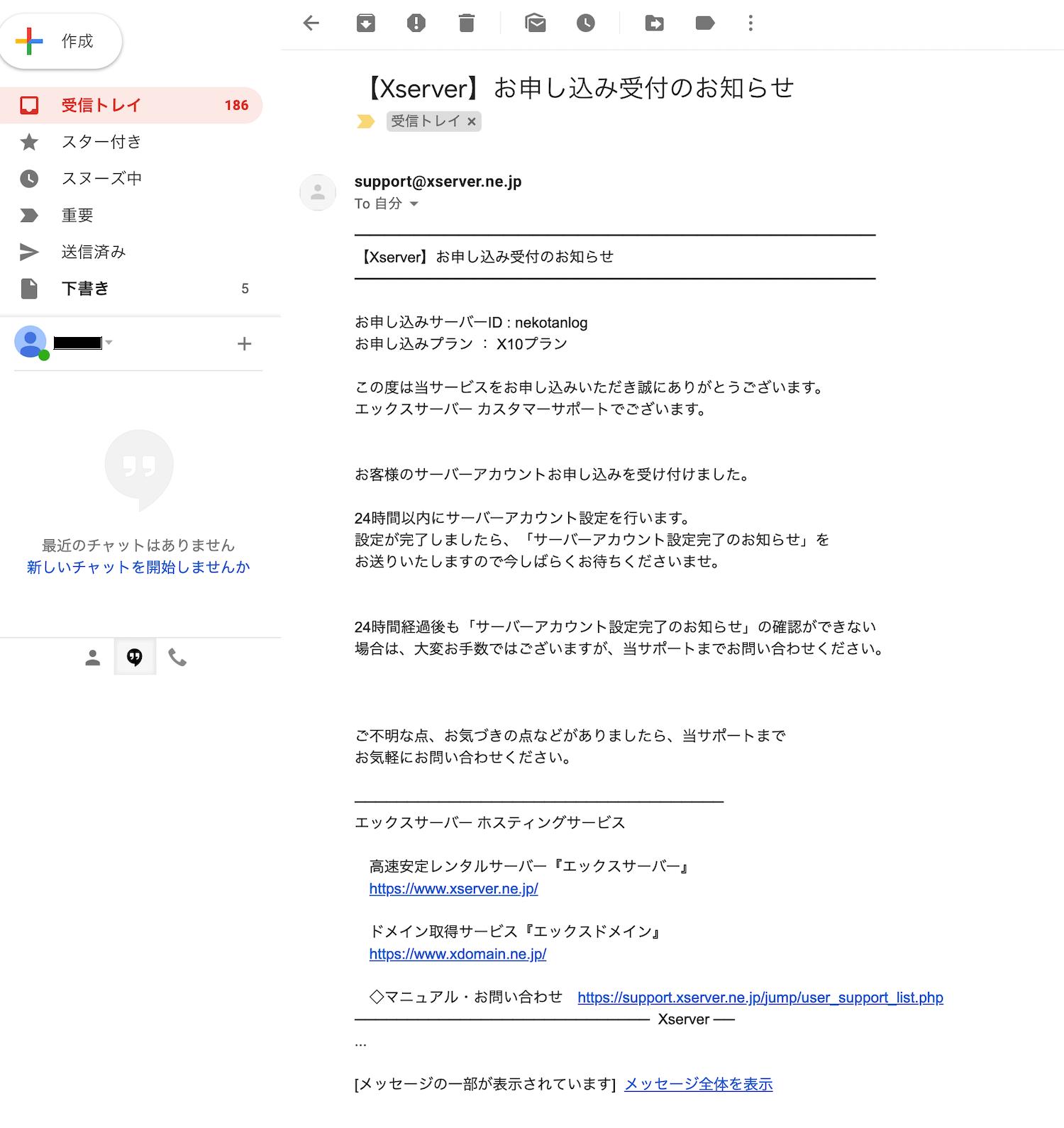 エックスサーバーの確認メール