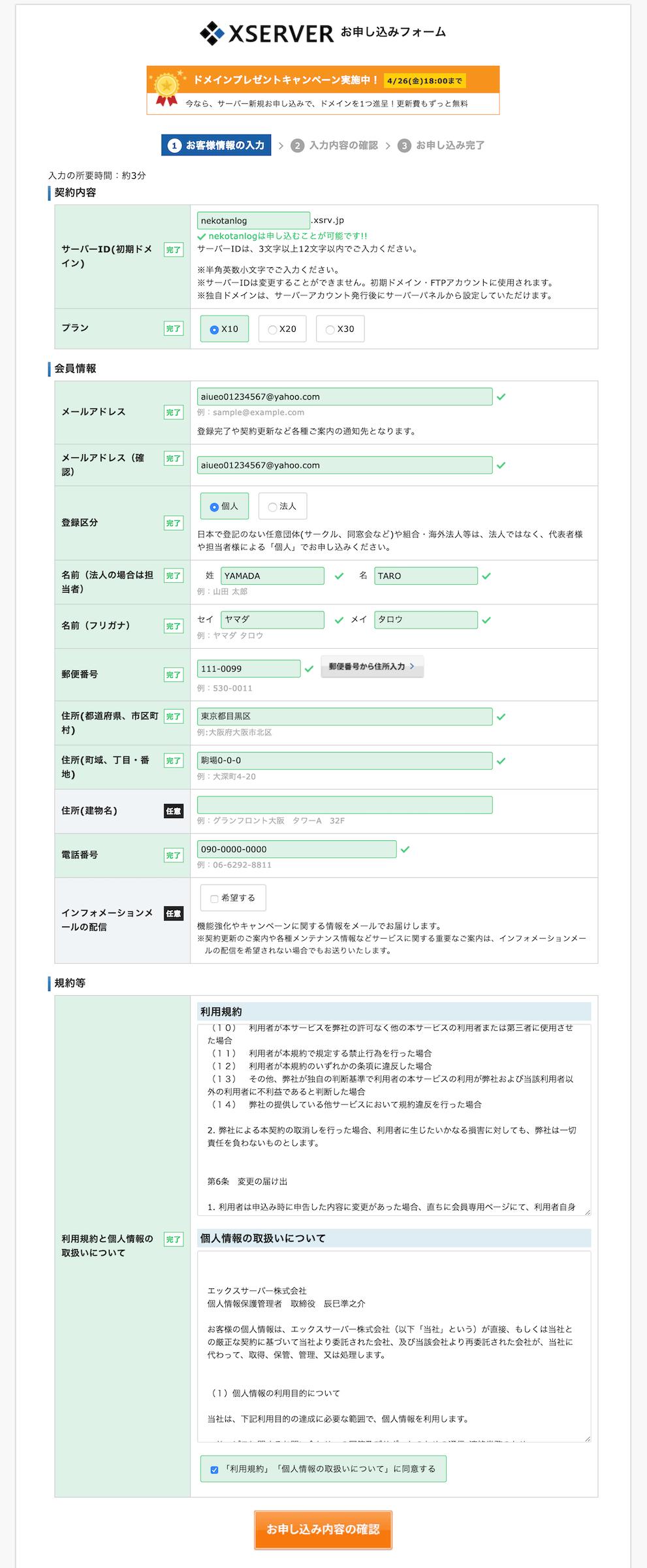 エックスサーバー個人情報入力画面