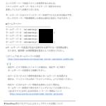 エックスサーバー登録完了メール全部 (1)
