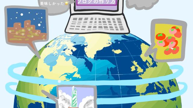世界一周ブログの作り方