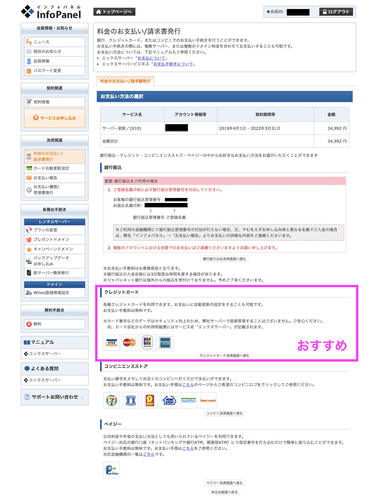 支払い画面(エックスサーバー)