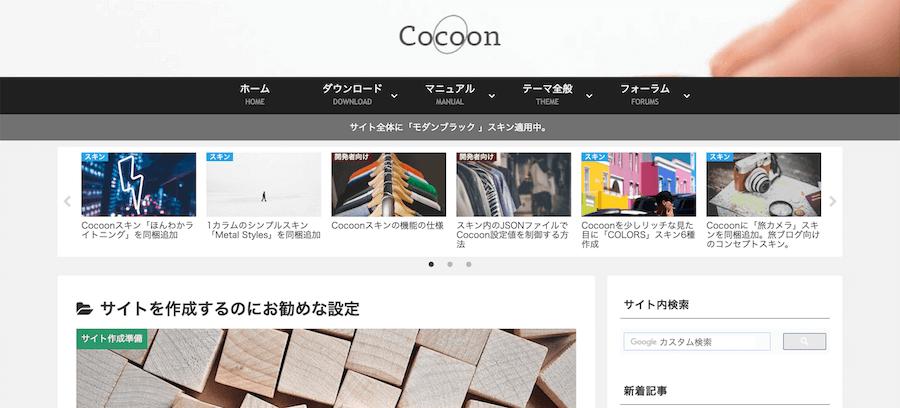 Cocoonテンプレ