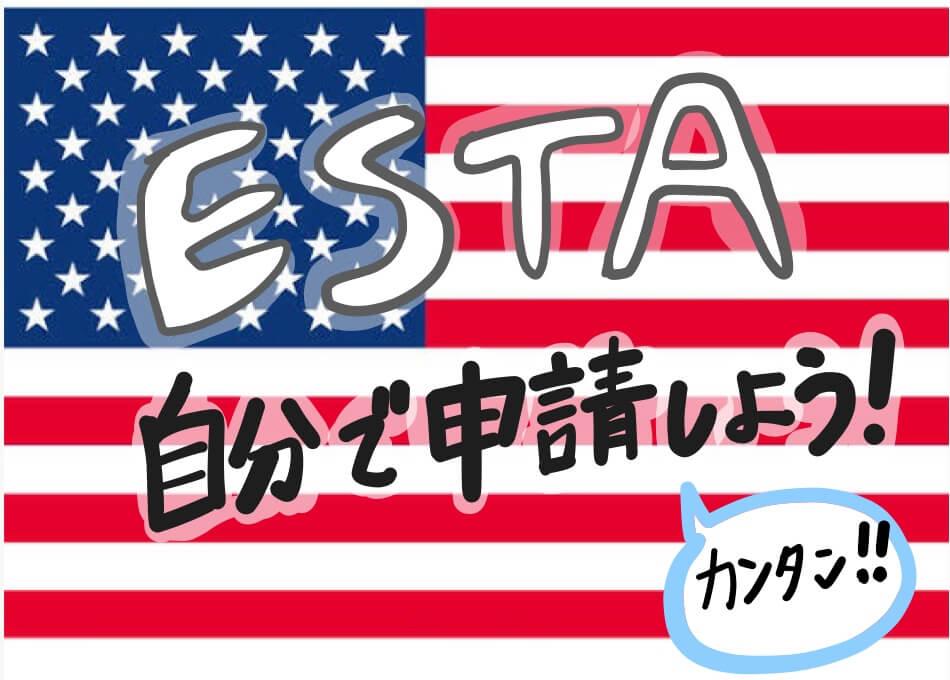 ESTAを自分で申請する方法
