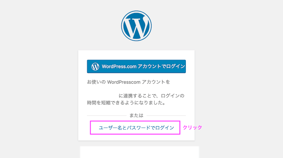 WordPressのログイン画面1