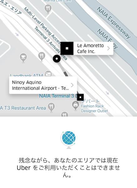 フィリピンではUberが使えない