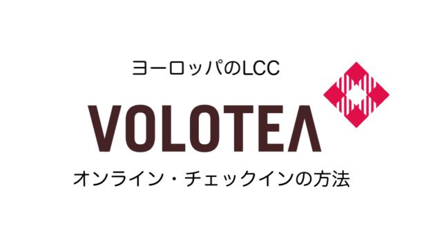 Voloteaのオンラインチェックインの方法