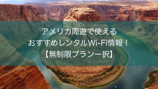 アメリカ周遊で一番おすすめなレンタルWi-Fi(無制限)