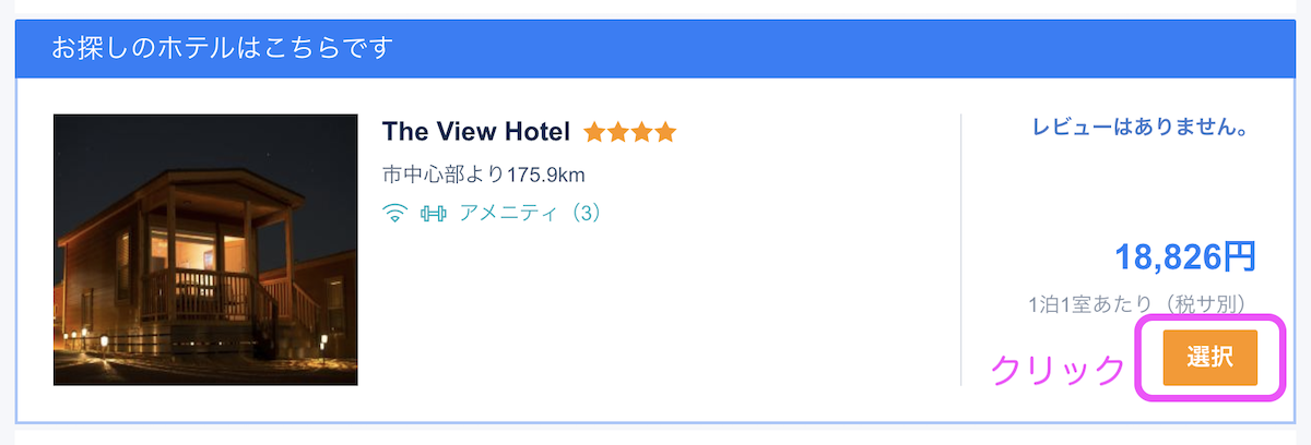 ザ ビューホテルの予約方法その23
