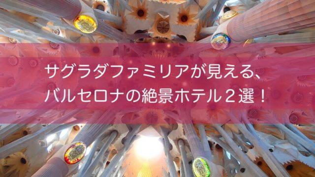 サグラダファミリア天井