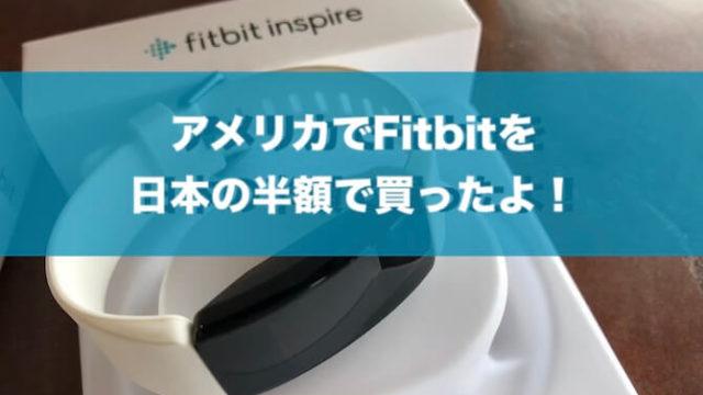 アメリカで買ったFitbit(フィットビット)4