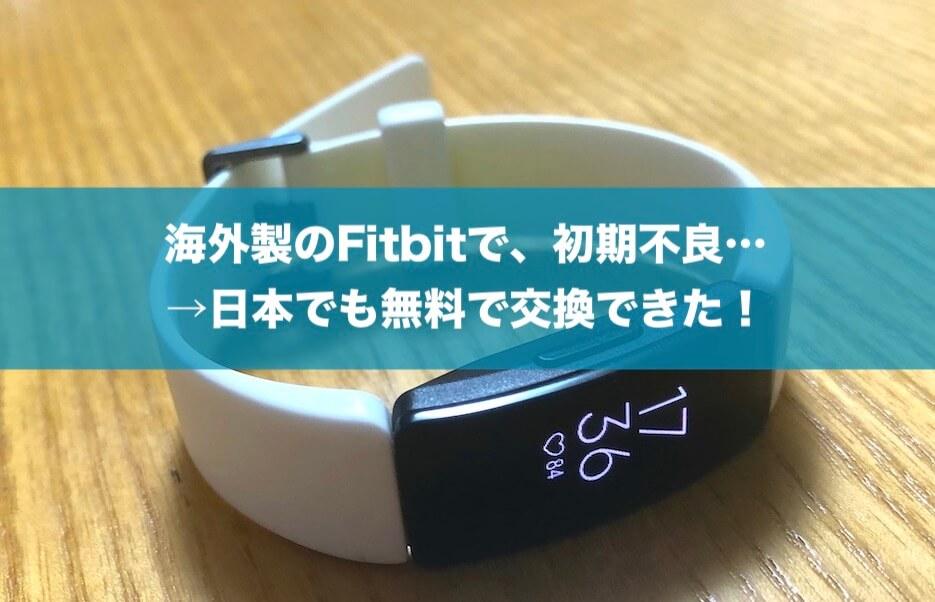 不良品のFitbit IspireHRを交換する方法