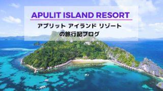 アプリットアイランドリゾート旅行記・宿泊記ブログ