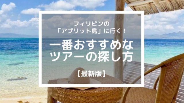 アプリット島おすすめツアーの探し方