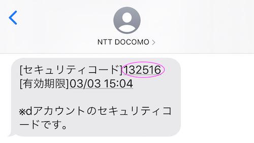 セキュリティコードの送信by docomo