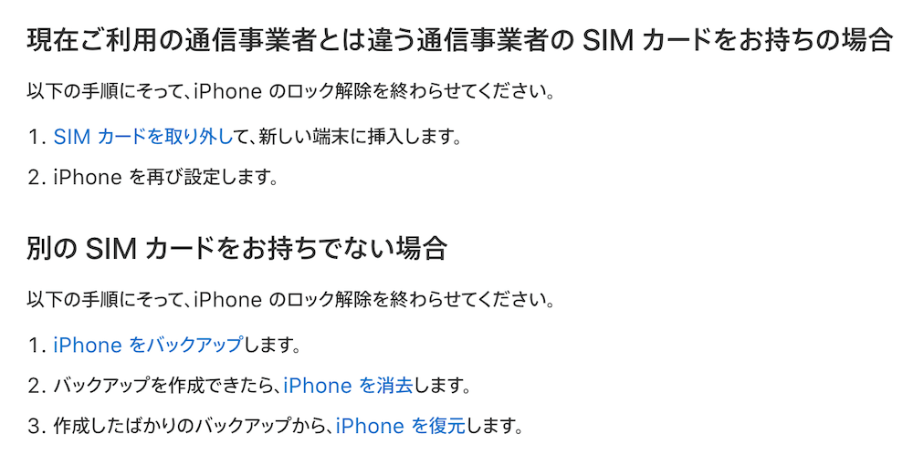 iPhone のロックを解除して別の通信事業者で使う方法