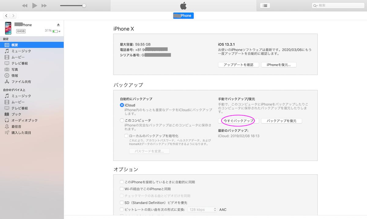 iTunesでiPhoneのバックアップ1