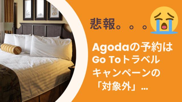 アゴダの予約はGoToトラベルキャンペーンの対象外