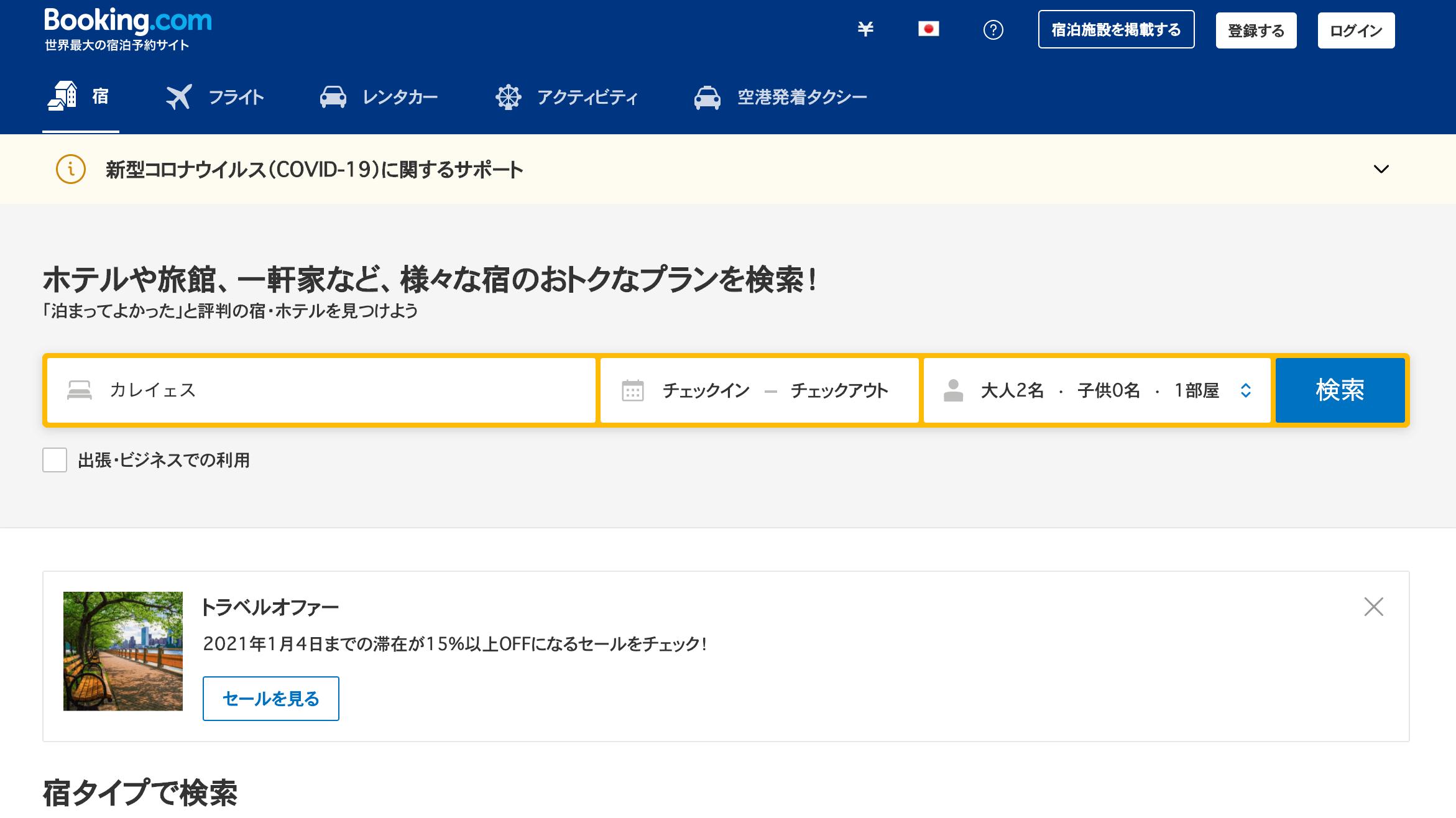 Com 問い合わせ booking